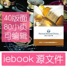 iebook超级精灵教程,iebook超级精灵2011图片