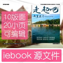 iebook模板安装,iebook模板编辑器图片
