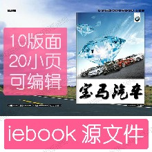 iebook2011,iebook2011破解版图片