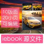 iebook去掉片头,iebook去广告win10,iebook去广告补丁,iebook全屏尺寸图片