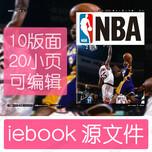 iebook类似的软件,iebook里面怎么弄,iebook免费版,iebook免费模板,iebook模板图片