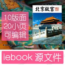 iebook破解版,iebook视频教程图片
