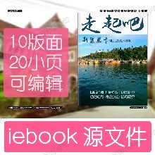iebook如何制作电子书,iebook教程的书图片