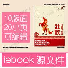 iebook2011,iebook2011破解版