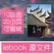 iebook怎么编辑文字,iebook超级精灵破解版