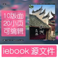 iebook教程,iebook下载图片