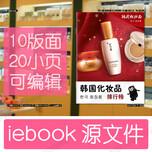 iebook模板哪里下载,iebook模板自己设计,iebook可以自动播放吗,iebook基本功能图片
