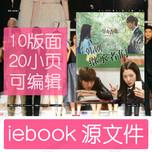iebook如何编辑文字,app怎么制作,iebk教程添加文字,iebook2010组合模板图片