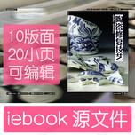 iebook模板打包下载,iebook模板更改照片,iebook模板可以改嘛,iebook模板免费下载图片