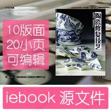 学生作业/选修课/毕业设计iebook超级精破解版,iebook超级精灵还原,iebook超级精灵教程图片