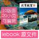 iebook模板,iebook教程