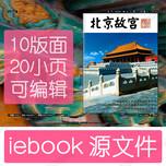 iebook超级精灵2013破解版,iebook超级精灵生成EXE打不开图片