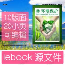 iebook扁平化模板,iebook目录模板下载图片