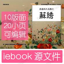 iebook破解版,iebook模板编辑器图片