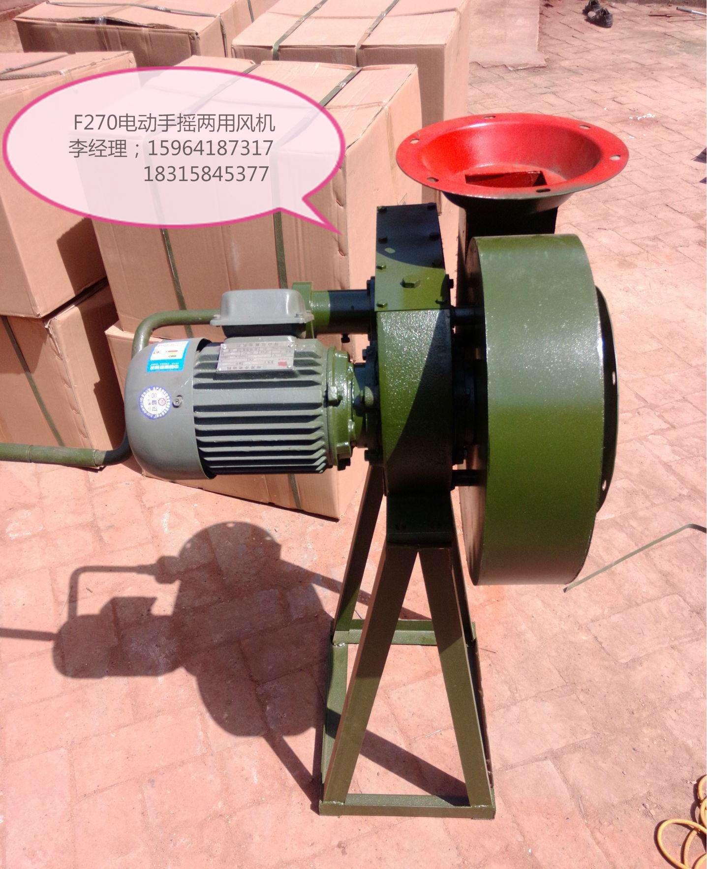 人防设备F270-II电动手摇两用风机