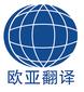 西安国外证件翻译公司图片