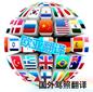 西安美國駕照翻譯車管所認可的翻譯公司圖片