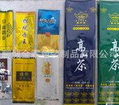 供應烏魯木齊綠茶包裝袋/真空包裝袋/鐵觀音包裝袋/小泡袋;