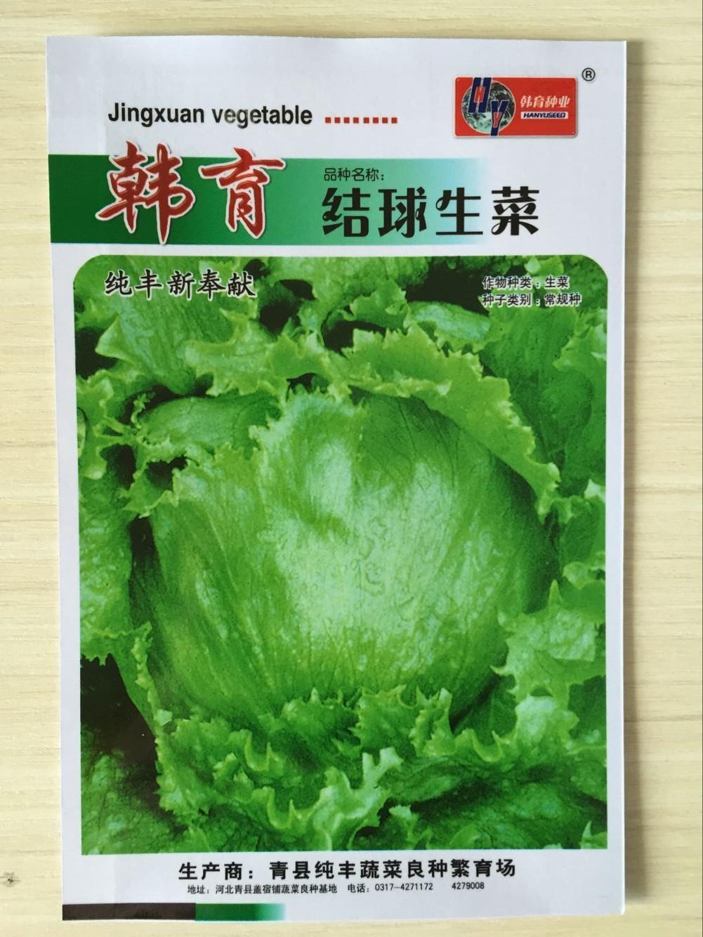 西瓜種子包裝袋