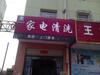 宜昌市家电清洗行业前景怎样?海南格科19年品牌提供合作支持