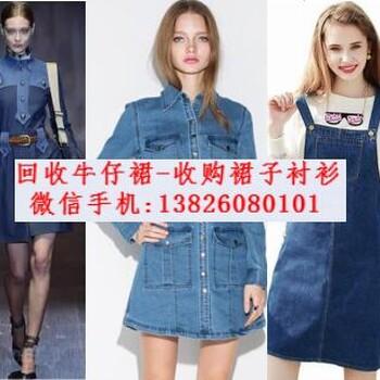 广州连衣裙回收价格.收购裙子尾单.回收牛仔裙尾货