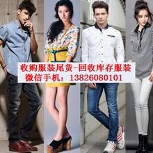 广州收购货尾.收购服装货尾.男装女装童装.回收库存服装图片
