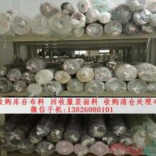 廣州回收鞋材布料.收購鞋材面料庫存.清倉處理布料價格圖片