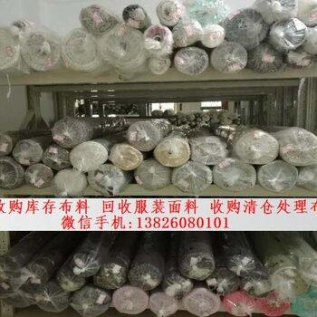 廣州回收鞋材布料.收購鞋材面料庫存.清倉處理布料價格
