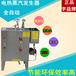 炒茶葉烘焙茶葉蒸汽電鍋爐宇益18千瓦全自動一鍵啟動蒸汽爐
