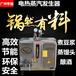 电锅炉144W电蒸汽发生器灭菌罐菌消毒配套蒸汽炉
