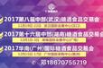 2017第十六届中部(湖南)糖酒食品交易会