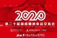 仁创·2020第二十届中部(湖南)糖酒食品交易会