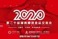 仁創·2020第二十屆中部(湖南)糖酒食品交易會