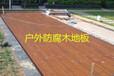 室外防腐木碳化木地板专业安装人员可全包半包