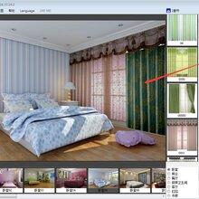 四维星窗帘设计软件窗帘软件窗帘效果图软件图片