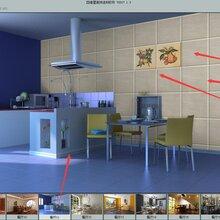 四维星瓷砖效果图设计软件图片