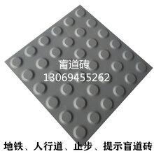 河北邢台众光盲道砖地铁盲道瓷砖提示导向深灰盲道砖图片