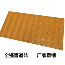 瓷质盲道砖300/400盲道砖瓷砖工厂推荐图片