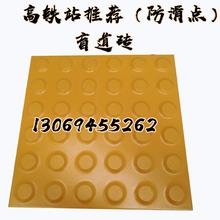 299299盲道磚站臺全瓷盲道磚圖片
