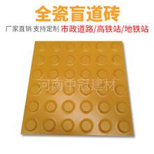 盲道砖瓷砖400-400中黄全瓷盲道砖工厂图片