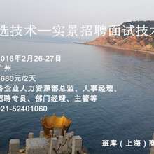 2月26-27日人才甄选技术—实景招聘面试技术公开课广州
