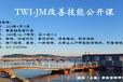 4月19日TWI-JM改善技能公开课南昌