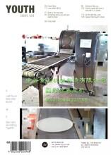 供应中谷z-5028圆形春卷皮机图片