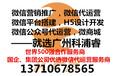 肇庆微信小程序开发,微信代运营公司,微信营销公司