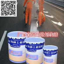 马路划线漆优惠供应厂家直销环保漆价格优惠