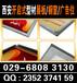 西安铝合金展板亚克力展板PVC展板开启式展板框定做
