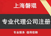 浦东新区注册分公司浦东注册子公司找上海磐琨