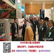 2020年土库曼斯坦石油展会/中亚石油展会/中展环球/中国总代/一带一路国家石油展会