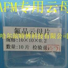 哈尔滨氟晶云母片图片