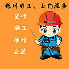 银川电工、电路维修安装、电气施工、照明改造、电工上门安装维修